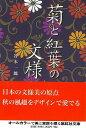 【バーゲン本】菊と紅葉の文様ー紫紅社文庫 (紫紅社文庫) [...
