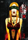 奴隷区 The Animation VOL.2【Blu-ray】 [ 山村響 ]