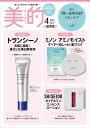 美的 2013年 04月号 [雑誌]