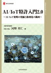 AI/IoT特許入門2.0 AI/IoT発明の発掘と権利化の勘所 (現代産業選書知的財産実務シリーズ) [ 河野 英仁 ]