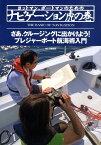 ヨットマン、ボートマンのためのナビゲーション虎の巻 プレジャーボート航海術の入門書 [ 高槻和宏 ]
