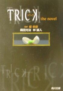 【送料無料】Trick [ 蒔田光治 ]