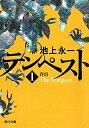 【送料無料】テンペスト(第1巻)