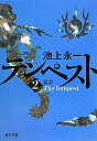 【送料無料】テンペスト(第2巻)