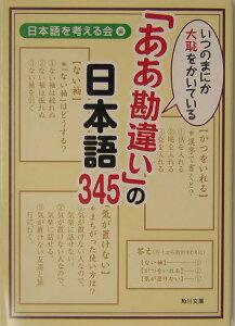 いつのまにか大恥をかいている「ああ勘違い」の日本語345