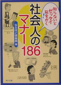 【送料無料】知らないとゼッタイ恥をかく社会人のマナ-186