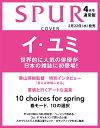SPUR (シュプール) 2013年4月号