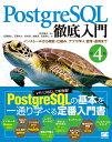 PostgreSQL徹底入門 第4版 インストールから機能・仕組み、アプリ作り、管理・運用まで [ 近藤 雄太 ]