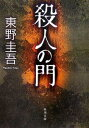 【送料無料】殺人の門