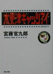【送料無料】木更津キャッツアイ [ 宮藤官九郎 ]