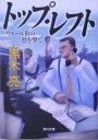 トップ・レフト ウォール街の鷲を撃て (角川文庫) [ 黒木 亮 ]