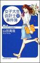 女子大生会計士の事件簿(DX.6)