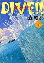 【送料無料】DIVE!!(下)