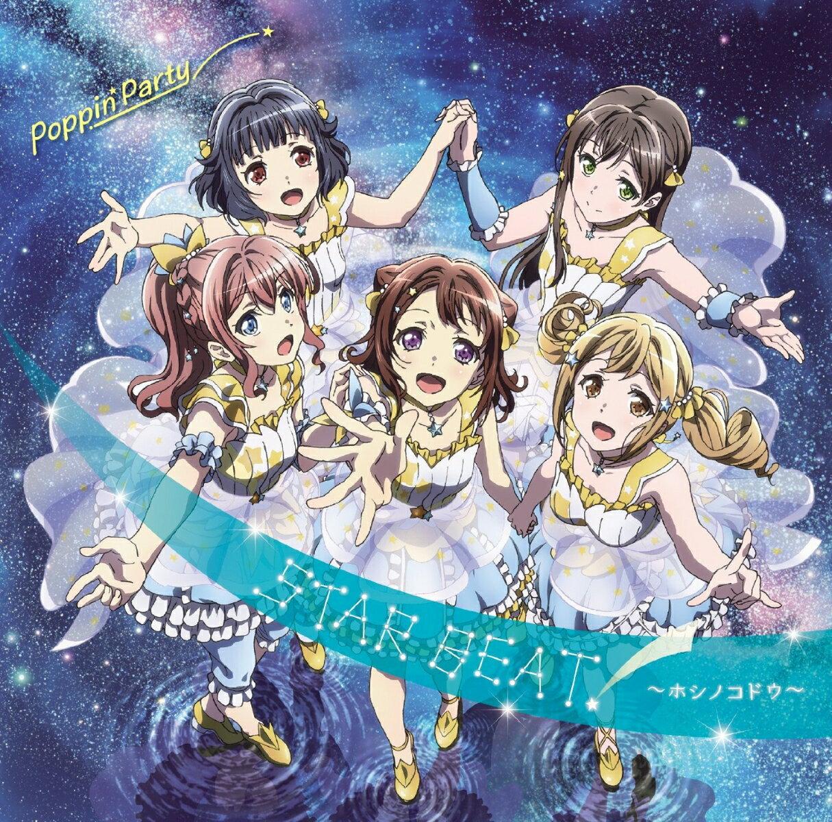 バンドリ!「STAR BEAT!〜ホシノコドウ〜」【Blu-ray付生産限定盤】画像