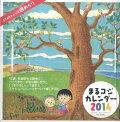 まるコジカレンダー2014