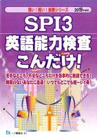 SPI3英語能力検査こんだけ!(2019年度版)