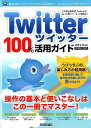 Twitterツイッター100%活用ガイド