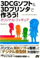 3DCGソフト&3Dプリンタで作ろう!オリジナル・フィギュア