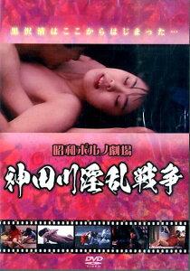 【楽天ブックスならいつでも送料無料】DVD>昭和ポルノ劇場神田川淫乱戦争