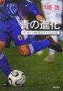 青の進化 サッカー日本代表ドイツへの道 (角川文庫) [ 戸塚啓 ]