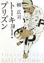 【送料無料】トーキョー・プリズン [ 柳広司 ]