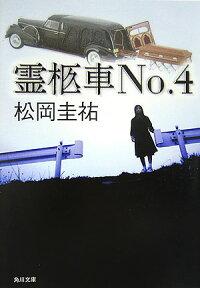 霊柩車No.4