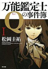 万能鑑定士Qの事件簿(1)