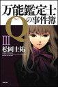 【送料無料】万能鑑定士Qの事件簿(3)