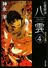 【送料無料】心霊探偵八雲(4)