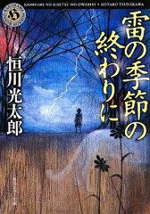 【送料無料】雷の季節の終わりに [ 恒川光太郎 ]