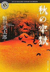 【送料無料】秋の牢獄 [ 恒川光太郎 ]
