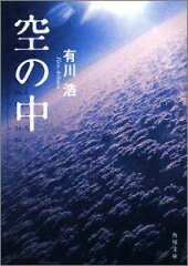 【送料無料】空の中