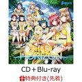 【先着特典】『ラブライブ!サンシャイン!!』 Aqours 4th Single「未体験HORIZON」 (CD+Blu-ray) (ミニスタンディー付き)