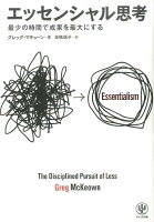 『エッセンシャル思考 最少の時間で成果を最大にする 』の画像