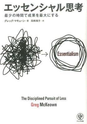 「エッセンシャル思考 最少の時間で成果を最大にする」の表紙