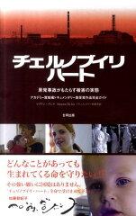 【送料無料】チェルノブイリ・ハート
