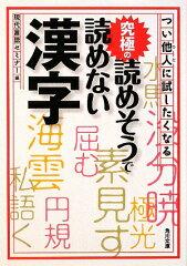 【送料無料】つい他人に試したくなる究極の読めそうで読めない漢字