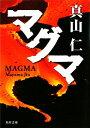 【送料無料】マグマ