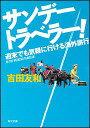 【送料無料】サンデートラベラー!