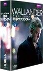刑事ヴァランダー シーズン1 DVD-BOX [ ケネス・ブラナー ]