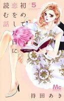 9784088440439 - 『初めて恋をした日に読む話』13話(5巻)を読んで感想とあらすじ