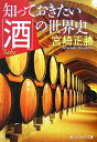 【送料無料】知っておきたい「酒」の世界史