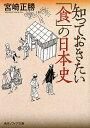【送料無料】知っておきたい「食」の日本史 [ 宮崎正勝 ]