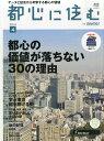 都心に住む by SUUMO (バイ スーモ) 2014年4月号