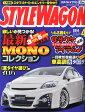 STYLE WAGON (スタイル ワゴン) 2014年 04月号 [雑誌]