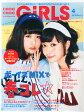 CHOKi CHOKi girls (チョキチョキ・ガールズ) Vol.43 2014年 04月号 [雑誌]