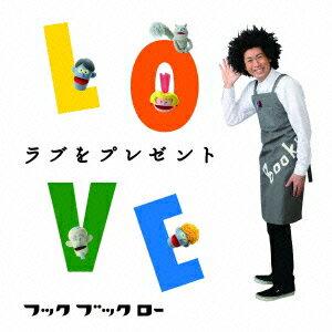 【送料無料】NHK フックブックロー ラブをプレゼント [ (V.A.) ]