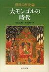 世界の歴史(9) 大モンゴルの時代 (中公文庫) [ 杉山正明 ]