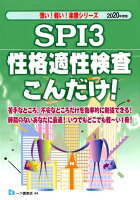 SPI3性格適性検査こんだけ!(2020年度版)