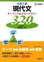 大学入試現代文キーワード&ボキャブラリー320 (シグマベスト) [ 長野研一 ]